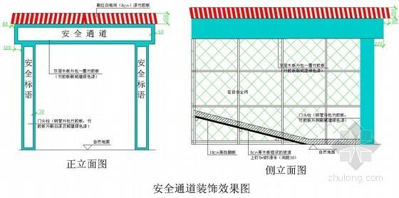 [北京]高层住宅楼型钢悬挑脚手架施工方案