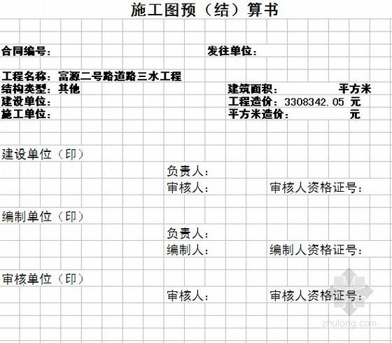 山东某道路及三水工程预算控制价实例(2011-05)