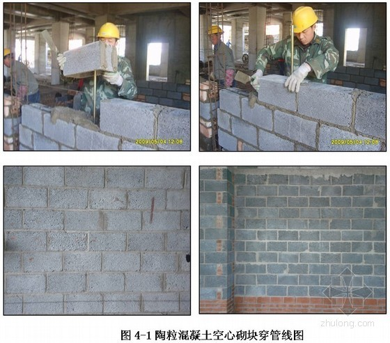陶粒混凝土空心砌块二次结构砌筑内置管线施工工法
