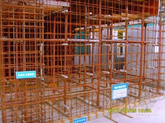 钢筋优质样板资料下载-建筑工程施工质量优质做法样板展(84张)