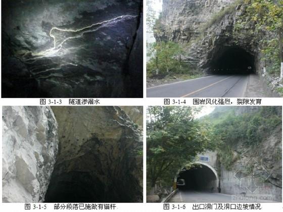 [四川]二级公路单洞双向隧道病害改造设计图纸74张(含机电)