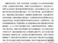 [毕业论文]工程监理和造价在项目管理中的作用(2011)