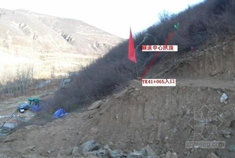 [陕西]隧道洞口偏压浅埋段施工技术方案