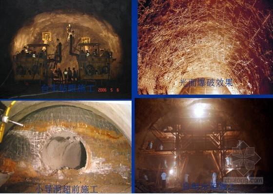 高铁隧道钻爆法施工控制要点及典型病害分析136页