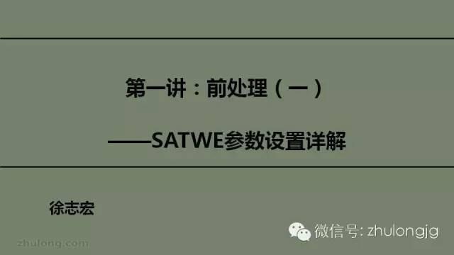 最详细的结构设计软件分析之SATWE参数设置详解_1