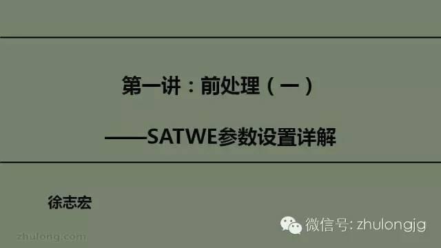 最详细的结构设计软件分析之SATWE参数设置详解