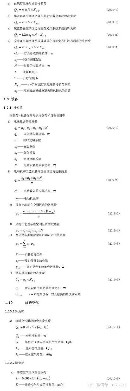 最详细的冷热负荷计算依据、公式与取值_19