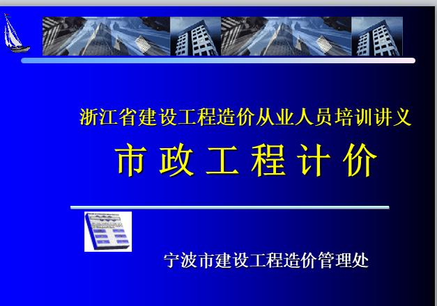 (最新)造价人员培训讲义——市政工程