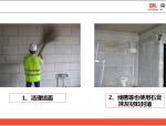 石膏抹灰与传统砂浆抹灰的对比分析