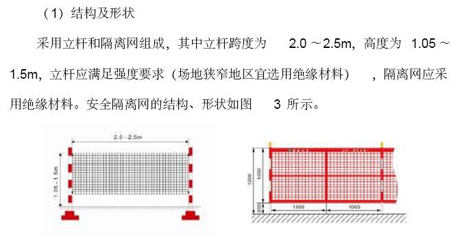 输变电工程施工管理制度(161页)