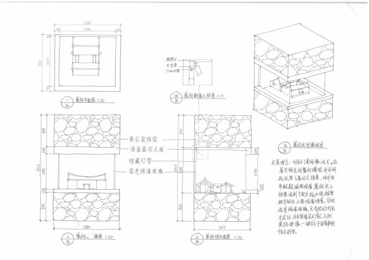 颓屋重生--以建筑工序为例_9