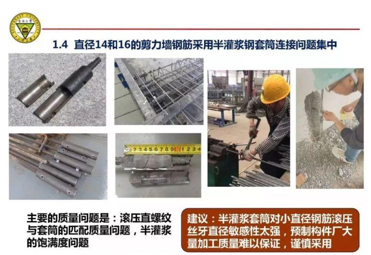 郭正兴:装配式砼建筑现场连接质量控制技术研究_13