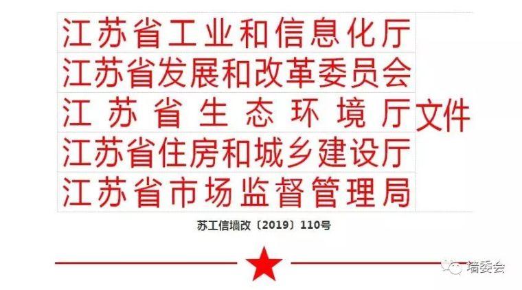 江苏省发布新墙材产品目录和墙材产业发展导向,新增装配式的预制