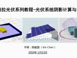 屋顶光伏系统阴影计算和模拟-Sketchup分析法