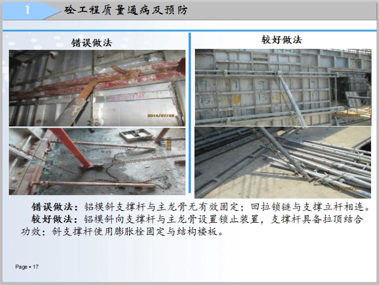 质量通病防治及行业优秀展示-铝模斜支撑杆