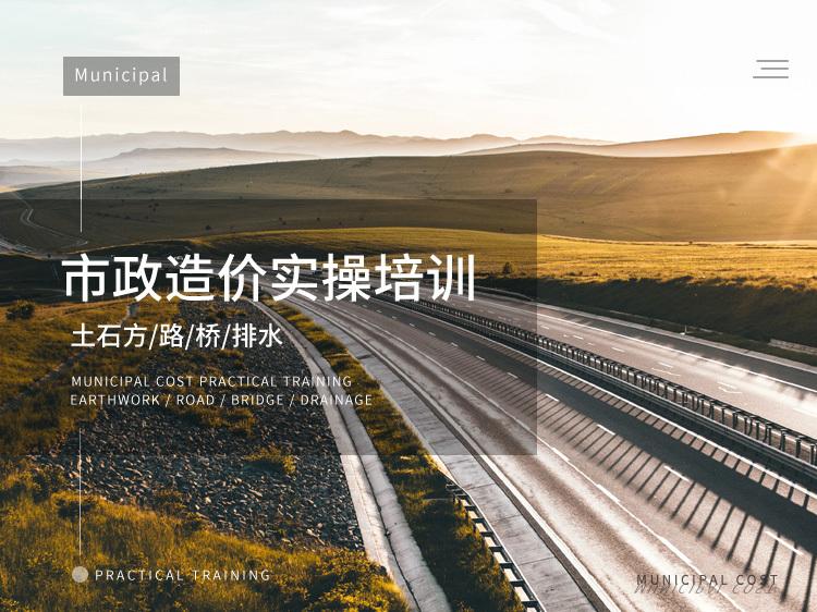 市政造价实操培训(土石方/路/桥/排水)