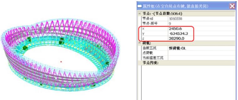 应用PKPM进行空间结构设计