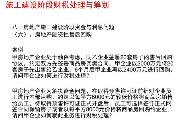 房地产企业全程财税处理与筹划讲解(附案例)_6