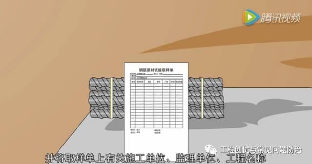 15种常用建筑材料见证取样方法_22