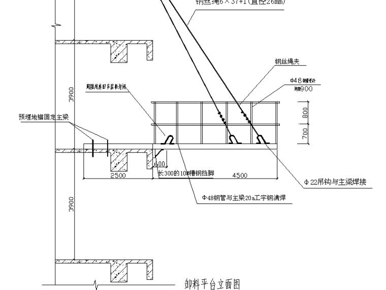 商业中心工程塔楼部分施工用料卸料平台施工方案