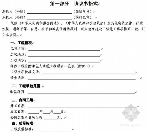 [浙江]生态产业开发项目土石方工程招标文件(2012)
