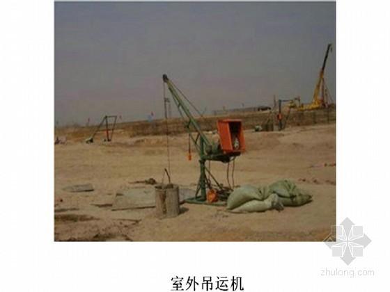 [广东]高速公路特大桥陡峭山坡处挖孔桩基础施工方案