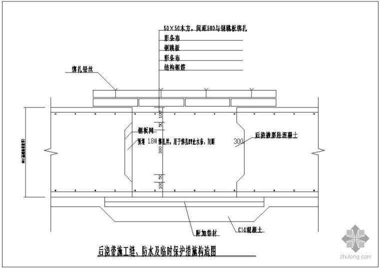 某后浇带施工缝、防水及临时保护措施节点构造详图