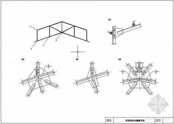 某多竖杆式天窗架节点构造详图