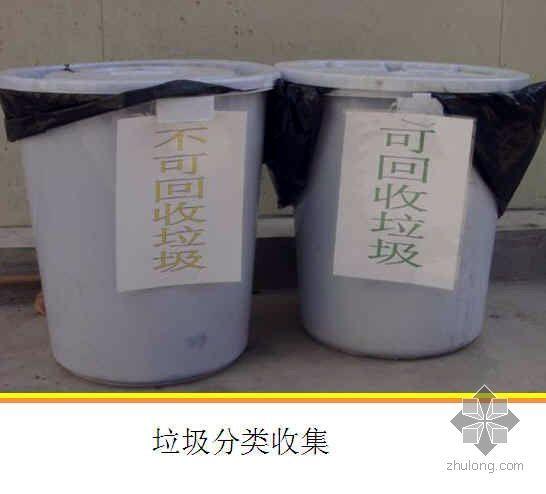 天津某拆迁改造工程创建节能环保型工地(QC)