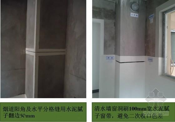 [重庆]标杆企业施工质量观感标准化做法110页(土建 安装 园林)