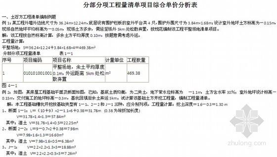 土建工程量清单计价试题汇编(含工程量计算和套价)54页