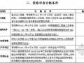 [湖北]住宅施工招标文件(资格预审)