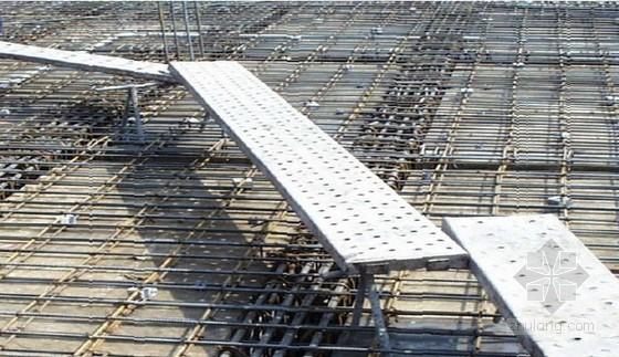 浇混凝土时钢筋防踩踏保护