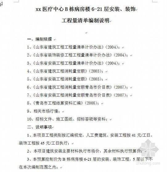 山东某医疗中心病房楼安装、装饰工程量清单编制实例(2009-12)