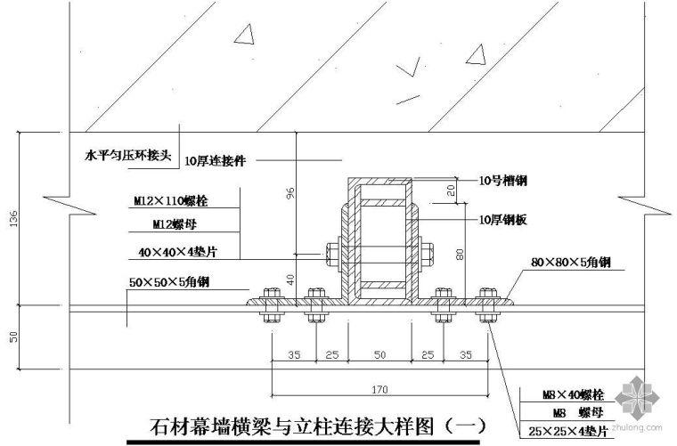 某石材幕墙横梁与立柱连接大样节点构造详图(一)
