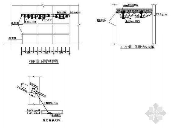 FRP假山吊顶结构图-3