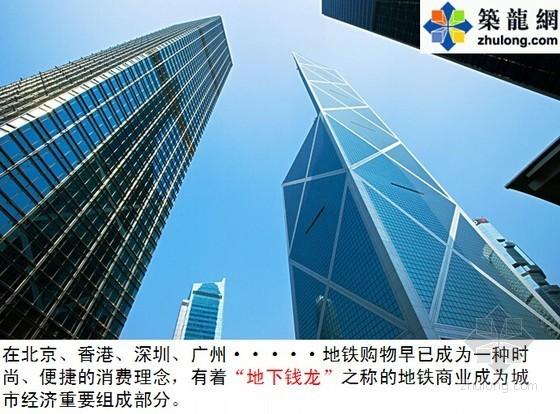 [香港]地铁上盖商业地产开发策划案例分析