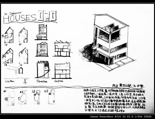柯布西耶住宅抄绘分析-5.jpg