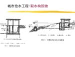 建筑给排水课件211页详解(清华大学)
