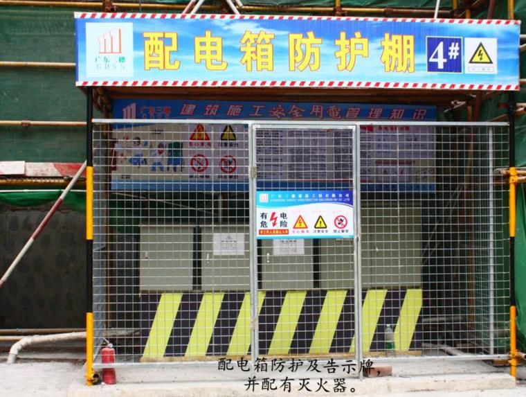 [广东]高层住宅楼及地下室工程创省双优申报材料PPT(65页)