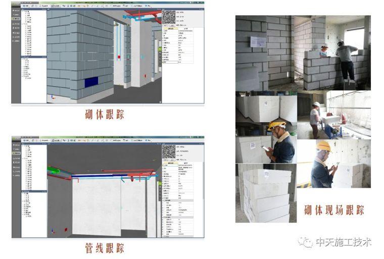 招商开元中心一期项目BIM技术应用_22