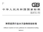 弹药装药行业水污染物排放标准GB14470.3-2011