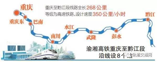 268公里!渝湘高铁重庆至黔江段可行性研究报告获国家发改委批复