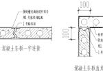 住宅楼工程砌筑工程施工方案