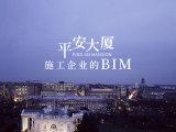 平安大厦——施工企业的BIM