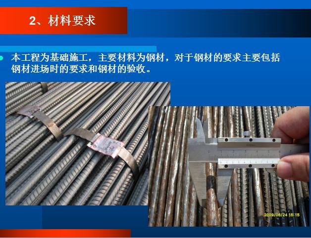 贵阳龙洞堡机场扩建工程桩基施工方案(31页)
