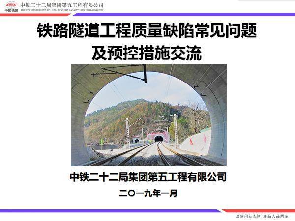 铁路隧道工程质量缺陷常见问题及预控措施交流