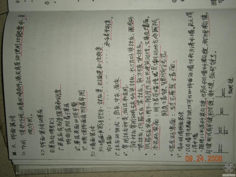建筑构造复习资料(重点笔记+华工课堂拍摄笔记)_14