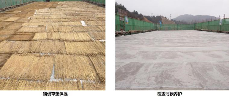 六盘水综合管廊PPP项目现场进展及质量安全汇报-混凝土养护