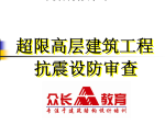超限高层建筑工程抗震设防审查